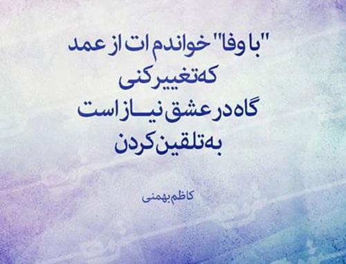 متن عاشقانه عارفانه + جملات و متن های رمانتیک و احساسی فلسفی