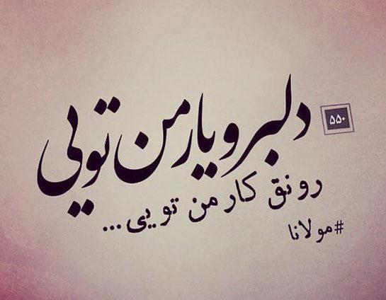 عکس نوشته عاشقی زیبا