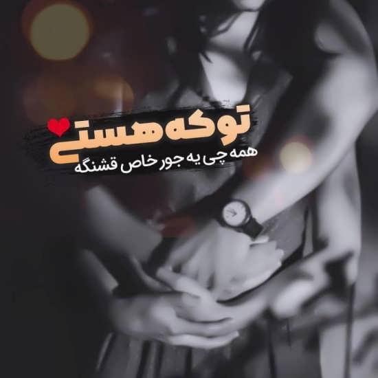 عکس نوشته عاشقی زیبا + جملات احساسی رمانتیک برای عشق | سایت الکسیا