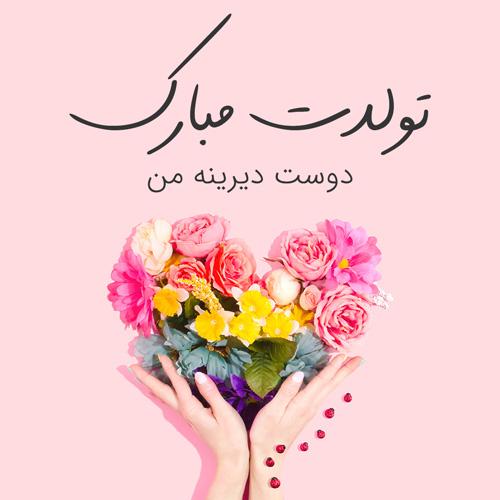 Photo of پیام تبریک تولد | متن های زیبای تبریک تولد دوست و آشنا | اس ام اس و جملات تبریک تولد به عشق