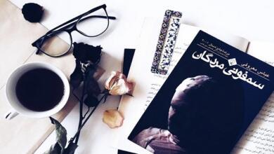 Photo of 6 کتاب برتر که بر اساس موضوع داستانشان ارزش خواندن دارند