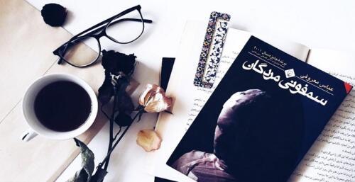 6 کتاب برتر که بر اساس موضوع داستانشان ارزش خواندن دارند
