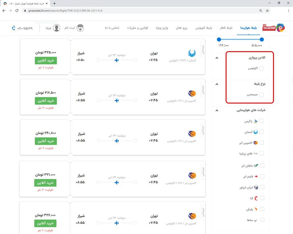 عوامل تاثیرگذار در قیمت بلیط هواپیما شیراز