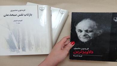 Photo of 4 کتاب که برای هدیه دادن به شخصی که دوستش دارید مناسب هستند