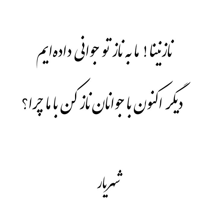 شعر جوانی