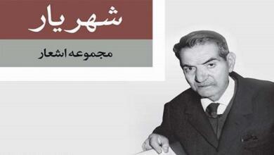 Photo of 4 کتاب برتر از نویسندگان ایرانی که نباید خواندن آنها را از دست بدهید