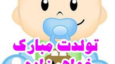 Photo of متن تولد خواهرزاده + جملات صمیمانه تبرکی تولد پسر و دختر خواهر