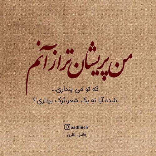 اشعار عاشقانه فاضل نظری