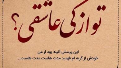 Photo of اشعار عاشقانه فاضل نظری ؛ مجموعه شعر کوتاه و بلند احساسی زیبا