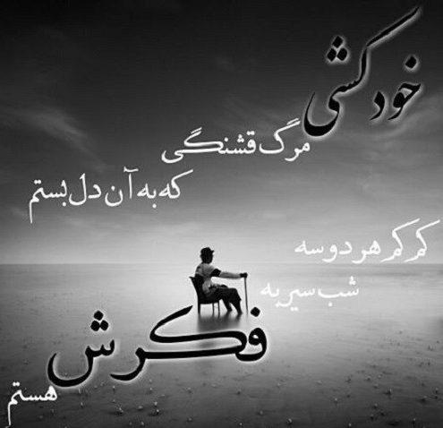 جملات غمگین مرگ