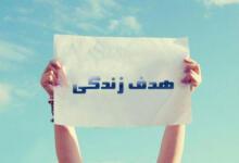 Photo of انشا با موضوع هدف زندگی + مجموعه 4 انشا زیبا در مورد اهداف زندگی