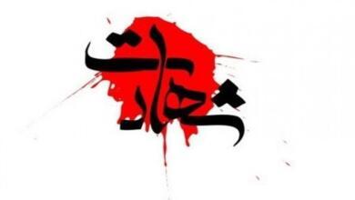 Photo of انشا در مورد شهید + 4 انشای زیبا در مورد شهادت و مقام شهید