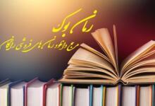 Photo of دانلود کتاب و رمان های عاشقانه