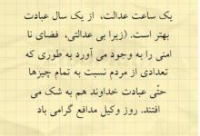 Photo of متن در مورد قانون و عدالت + 30 جمله زیبا در مورد عدالت از بزرگان