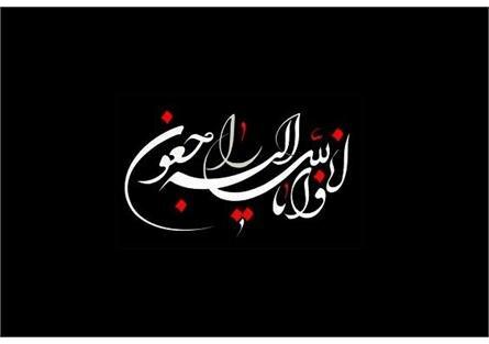 جملات تسلیت درگذشت مادر + متن های رسمی و صمیمانه فوت مادر همکار و دوست