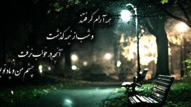 Photo of متن سنگین در مورد شب + جملات آرامش شب و تنهایی سرد شبانه