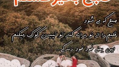 Photo of متن احساسی صبح بخیر پاییزی + جملات زیبا و رمانتیک با طعم پاییز برای همسر و عشق