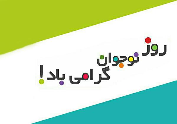 جملات تبریک روز نوجوان + متن ویژه روز نوجوان در 8 آبان و عکس پروفایل