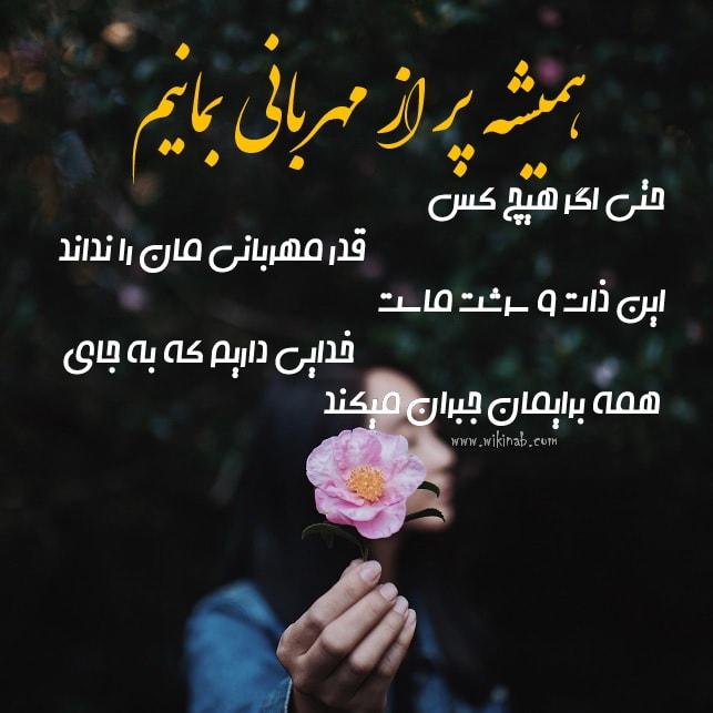 عکس نوشته مهربانی