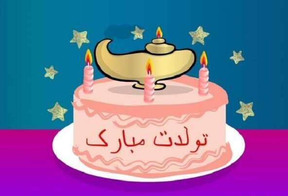 اس ام اس تبریک تولد به عزیزان