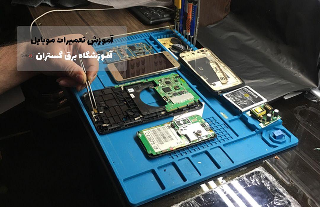 با مجتمع برق گستران به یک تعمیرکار حرفه ای موبایل، لوازم خانگی و ایسیو تبدیل شوید