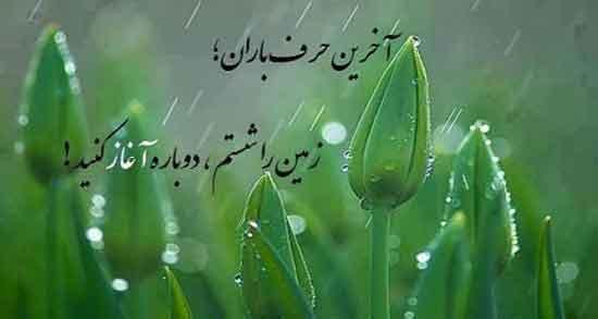 متن انگلیسی باران با ترجمه فارسی