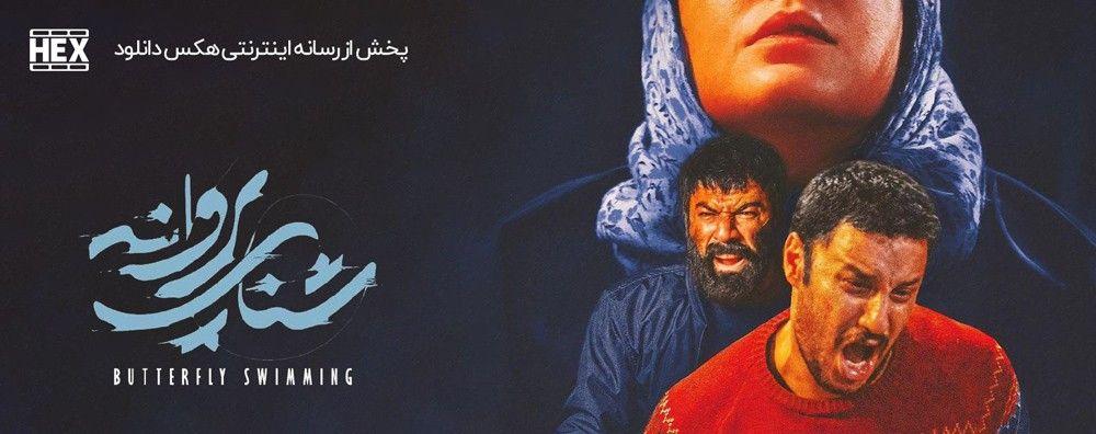 معرفی فیلم ایرانی شنای پروانه و درخت گردو + دانلود