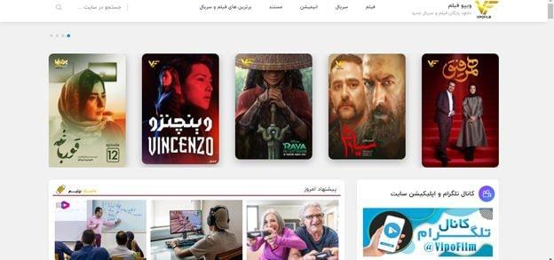 دانلود انیمیشن و فیلم دوبله فارسی از سایت ویپو فیلم
