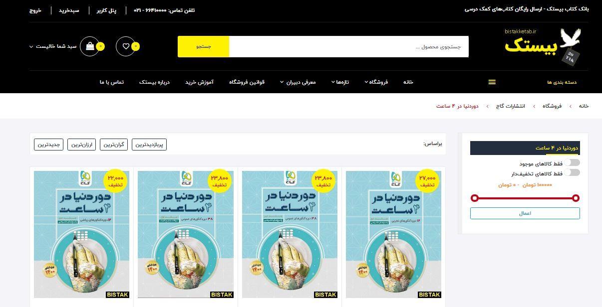 دور دنیا در 4 ساعت انتشارات گاج در بیستک کتاب