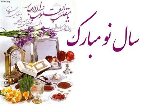 تبریک عید نوروز به پدر