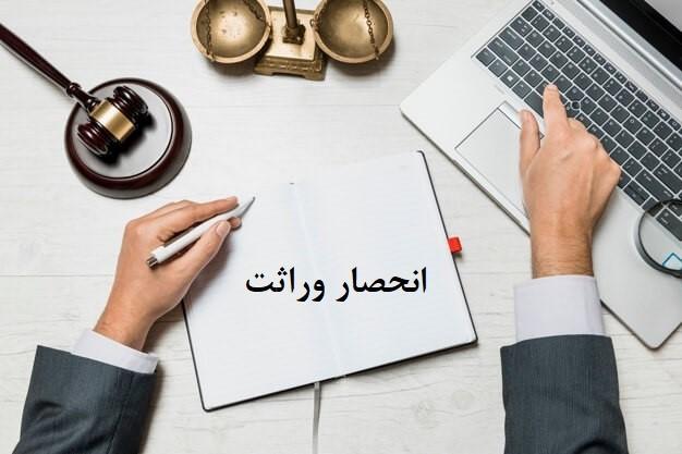 مراحل انحصار وراثت به زبان ساده و مدارک مورد نیاز
