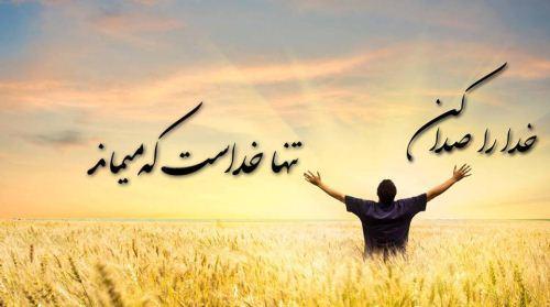 جملات زیبا در مورد خدا