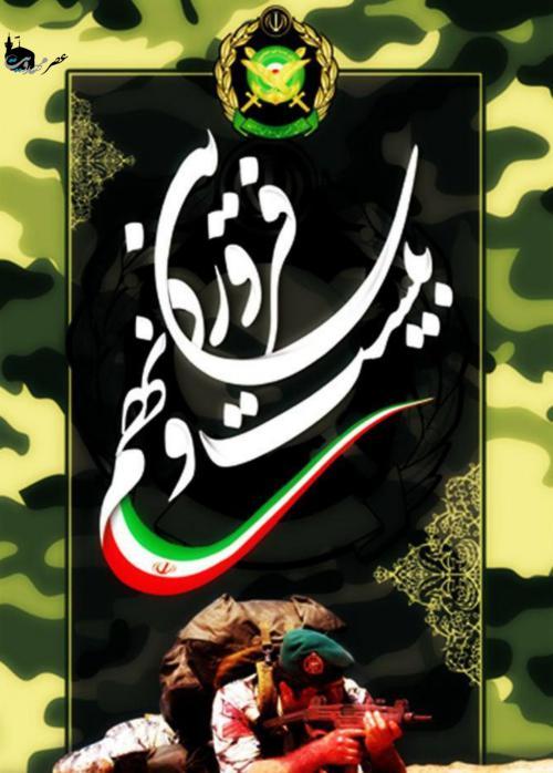 متن تبریک روز ارتش