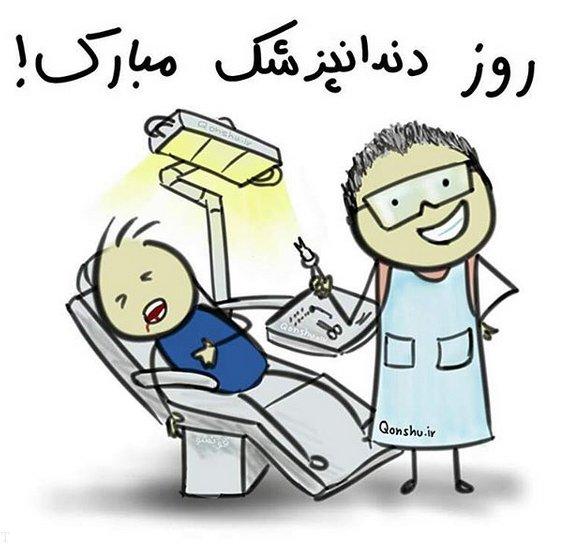 متن کوتاه تبریک روز دندانپزشک