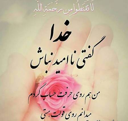 عکس نوشته امید داشتن به خدا