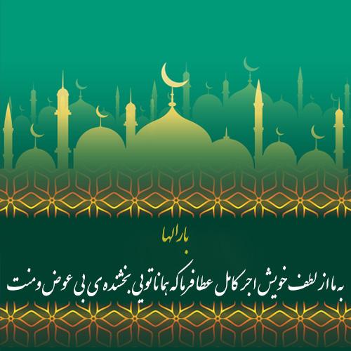 متن ادبی ماه رمضان