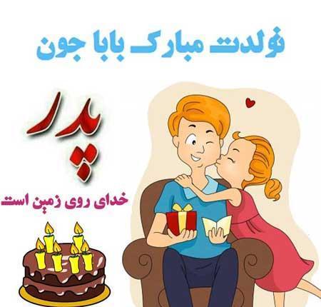 تبریک تولد پدر