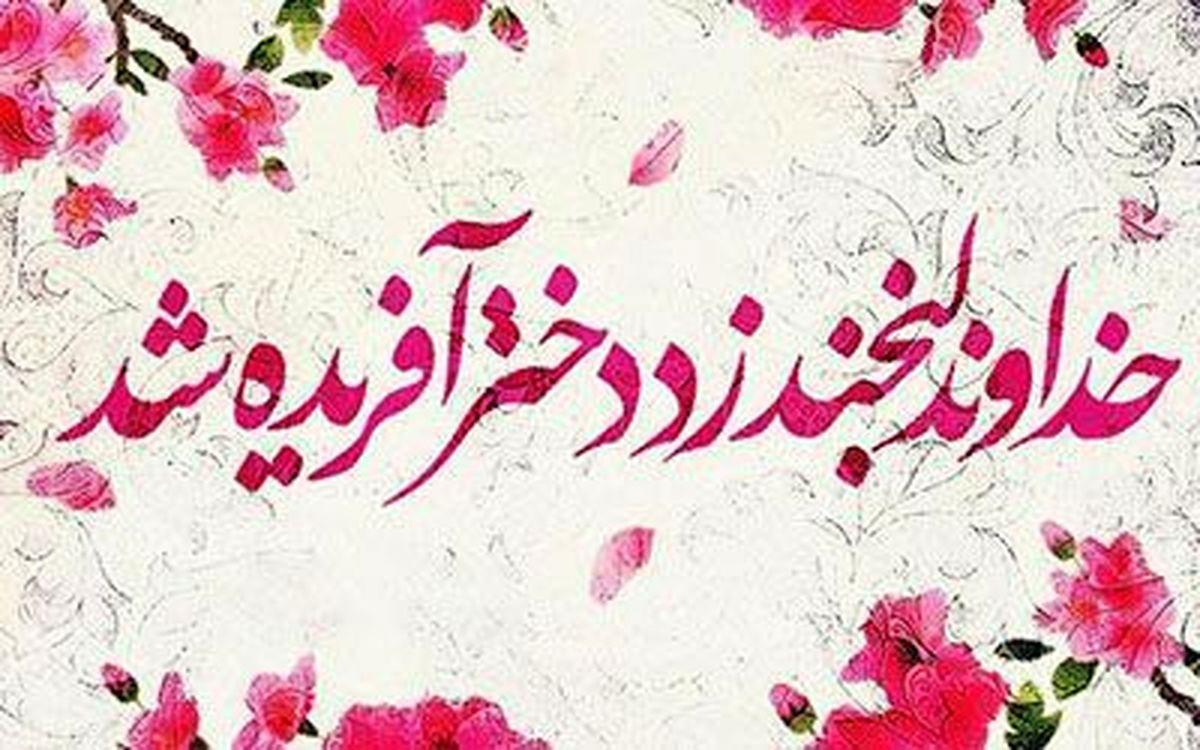 متن زیبای تبریک روز دختر از طرف پدر و مادر