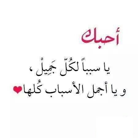جملات عاشقانه عربی