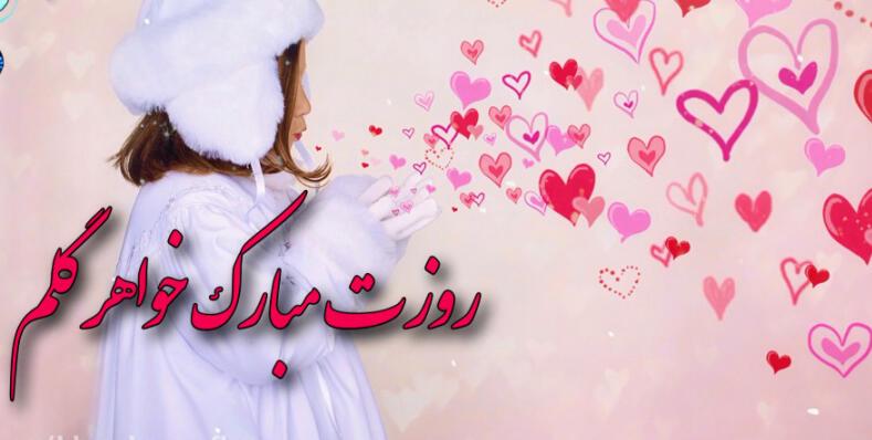 پیام برای تبریک روز خواهر