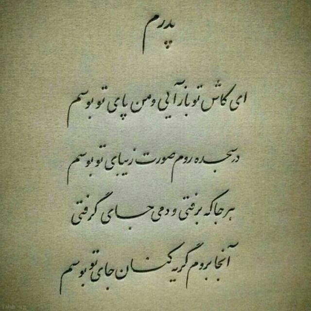 شعر فوت پدر