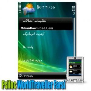 دانلود نرم افزار هواشناسی فارسی مخصوص گوشیهای سیمبیان