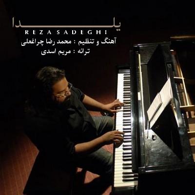 دانلود آهنگ شب یلدا از رضا صادقی