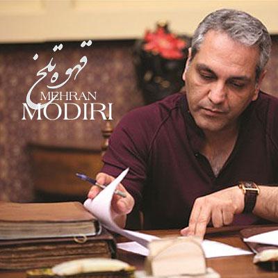 قهوه تلخ مهران مدیری