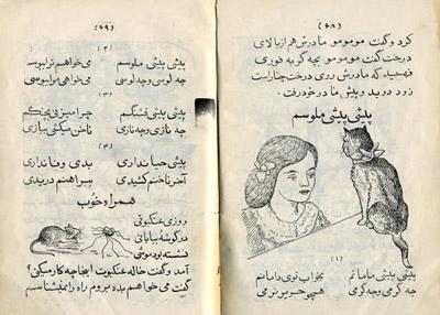گزارشی جالب از کتاب کلاس اول 70 سال پیش + عکس