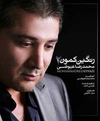 دانلود آهنگ رنگین کمان 2 از محمدرضا عیوضی