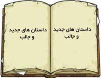 مجموعه جدید داستان کوتاه و عاشقانه ویژه بهمن ۹۰