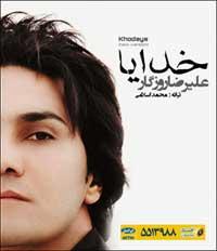 دانلود آهنگ خدایا ورژن جدید از علیرضا روزگار + کد پیشواز ایرانسل
