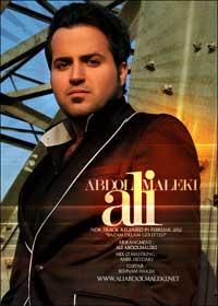 دانلود آهنگ بازم دلم گرفته از علی عبدالمالکی