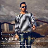 دانلود آهنگ آخر دنیا از یاسر محمودی